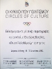 Circles of Culture 2004 Olympic games- Poster_3