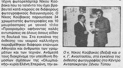 Photo Exhibition 1983
